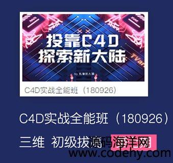 郭术生C4D实战全能班第七期(180926) 高高手TVart第7期视频教程