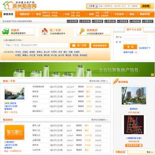 滨州房产网源码 安乐业 二手房网 房产中介网站整站源码1