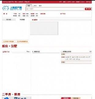 上海房产网商业源码+PHP家装装修模块带三套房产模板1