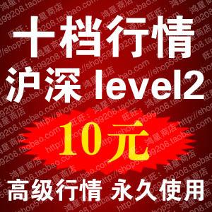 沪深level2l2十档行情永久使用胜过大智慧同花顺通达信等股票软件