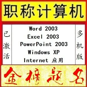 全国职称计算机考试软件 题库 无需光盘注册机码xp/word共6科1