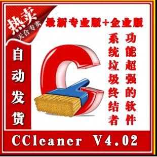 电脑系统垃圾注册表清理 优化加速软件|CCleaner V4.0专业版+企业