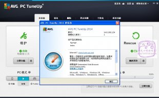 AVG PC Tuneup 2014(新一代系统优化软件) v14.0 中文破解版0