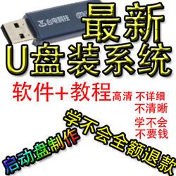 优U盘装系统 一键系统安装盘 启动优盘制作工具 傻瓜教程软件包1