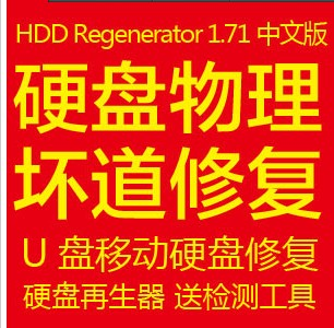 HDD硬盘坏道修复软件 移动硬盘物理坏道恢复 送电脑检测工具0