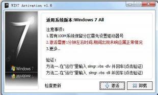 Windows 7激活码注册软件 win7激活码工具百分百激活支持正版升级