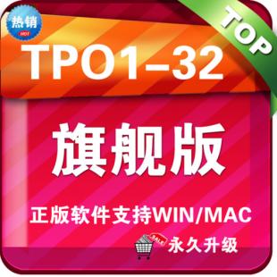 新托福真题模考软件 支持win和mac 免费升级 送5月托福机经1