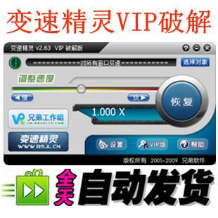 变速精灵VIP破解版/电脑系统加速软件/变速器/永久使用1