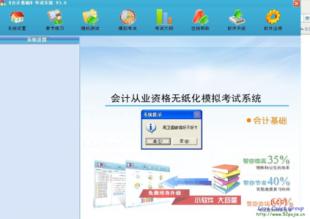 会计基础考试系统 会计从业资格模拟考试系统0