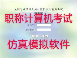 职称计算机考试软件xp/word/ppt/internet/excel题库无须注册码1