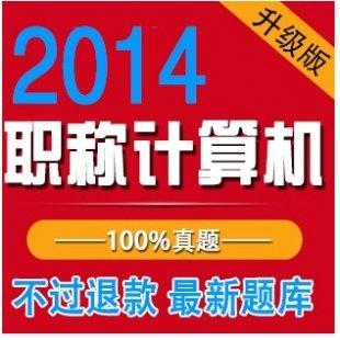 2014年计算机职称模拟考试软件 题库WORD2003模块保过0