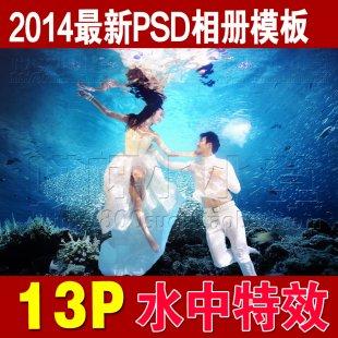 婚纱水下摄影分层psd素材影楼高级水下特效素材 后期设计相册模板