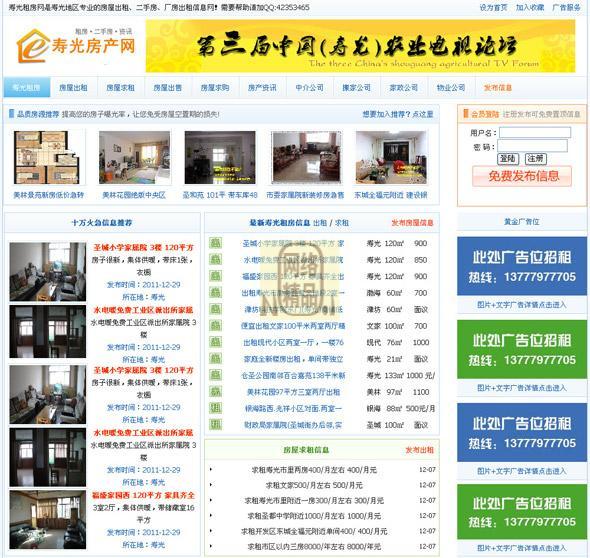 寿光房产网源码 简洁实用的房产信息发布网源码 租房网源码 二手0