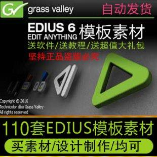 110套EDIUS6 ED高清模板婚庆婚礼片头模板预告片电子相册片素材0