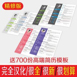 国外创意简历模板 汉化个人简历PSD分层 时尚大气 赠送配置教程0