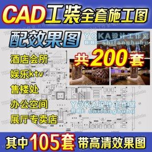 全套工装施工图带效果图酒店会所KTV餐厅CAD立面剖面节点图纸素材