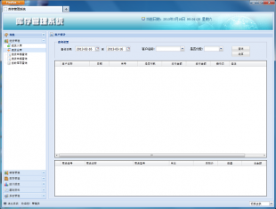 java jsp进销存源码 SSH框架 ERP web系统Ext 赠送视