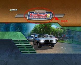 俄国三维导师 3D学车模拟软件 2.2.7 汉化破解版 附安装教程1