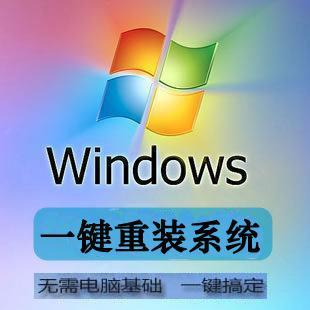 一键重装系统 傻瓜式重装Windows xp Win7系统软件 自动下载安装1