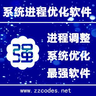 最新系统进程优化Process Lasso Pro6.7 专业CPU工具电脑软件1