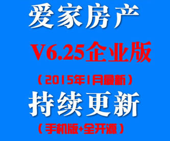 Aijiacms房产源码系统 最新仿爱家房产Aijiacms v6.25至尊版GBK版1