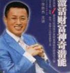 激活财富神奇潜能mp3 李胜杰0
