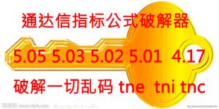 通达信指标公式最新版本破解器5.05版炒股软件股票软件 乱码破解