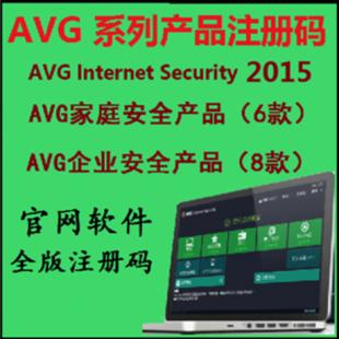 全功能杀毒AVG Internet Security 2015/2014正版注册码/教程