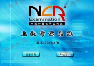 2015年9月全国计算机二级考试C++语言无纸化全真模拟上机软件系统