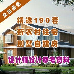 最新农村自建房屋建筑图住宅别墅全套CAD图纸 房子设计施工效果图
