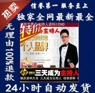 中国婚庆培训教程婚礼策划方案大全主持人司仪资料文案 12DVD