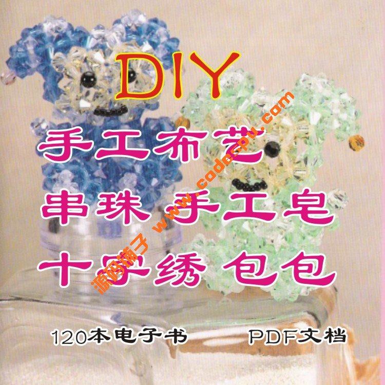 120本书1元 含DIY手工布艺拼布教程教材 串珠 手工皂 十字绣1
