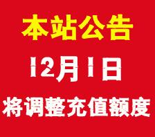 源码海洋将于12月1日进行金币充值调整(本站重要通告)