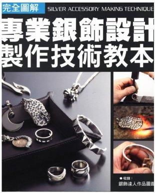 ZB-37专业银饰设计制作教程 【DIY手工制作珠宝首饰设计素材】0