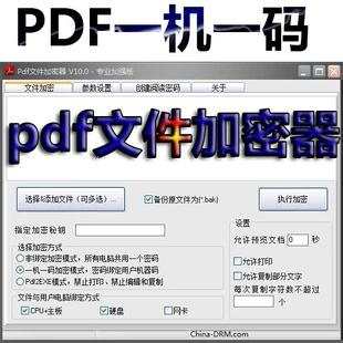 最新版PDF文件加密器pdf文件加密软件防复制一机一码不限电脑使用