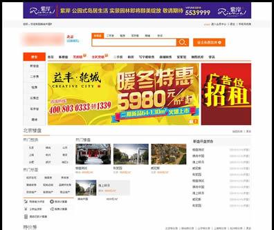友价房产门户商业版T6风格 房产门户源码 中国房产门户网站源码1