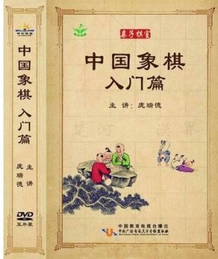 正版dvd光盘 中国象棋入门篇 庞瑞德 象棋的基本知识5DVD碟片1