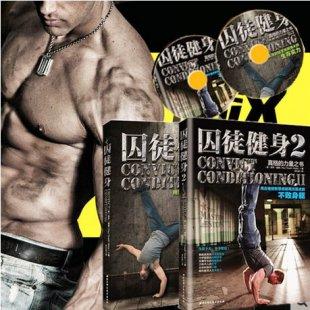 囚徒健身1+2(全套两册)男人无器械健身书囚徒健身1
