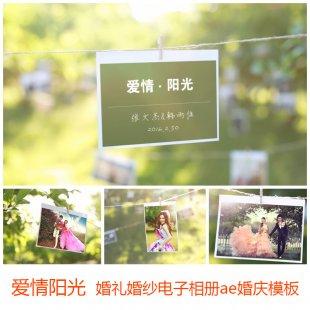 爱情阳光婚礼婚纱照电子相册ae模板结婚迎宾婚庆模板唯美风景开场