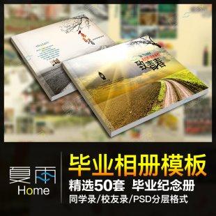 毕业相册模板 最新同学录校友录毕业纪念画册设计PSD模版素材