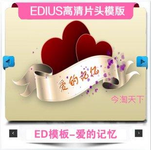 高清EDIUS婚礼电子相册模板爱的记忆ED婚庆开场婚纱MV片头制作
