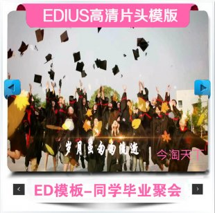 edius片头模板 毕业电子相册模板 同学聚会视频模板MV学生怀旧