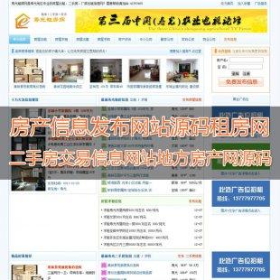 寿光房产网源码 房产信息发布网站源码 二手房交易网站源码1