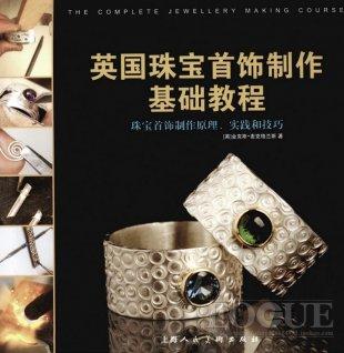 英国珠宝首饰制作基础教程 pdf 设计工具杂志书 diy金银饰品技巧0