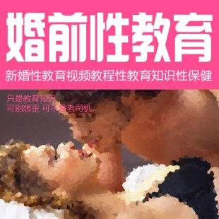 新婚性教育视频教程性教育知识性保健 学习示范视频教程1