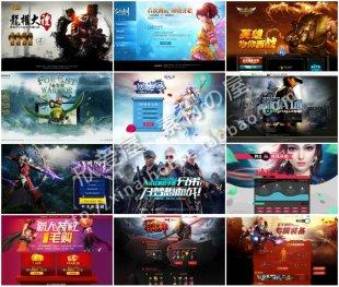 淘宝网页|海报设计--59个游戏类banner专题页面设计 psd模板素材