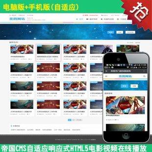 帝国CMS电影整站模板 手机自适应响应式HTML5视频播放网站源码1