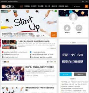 帝国CMS 文章博客媒体网站模板 自适应响应式HTML5整站支持手机1