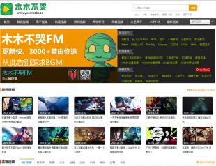 仿《木木不哭》源码 2016新版 帝国cms 英雄联盟视频站价值3800元1
