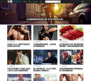 92game仿《牛男网》男性视频杂志网站源码 自适应手机版 帝国cms1
